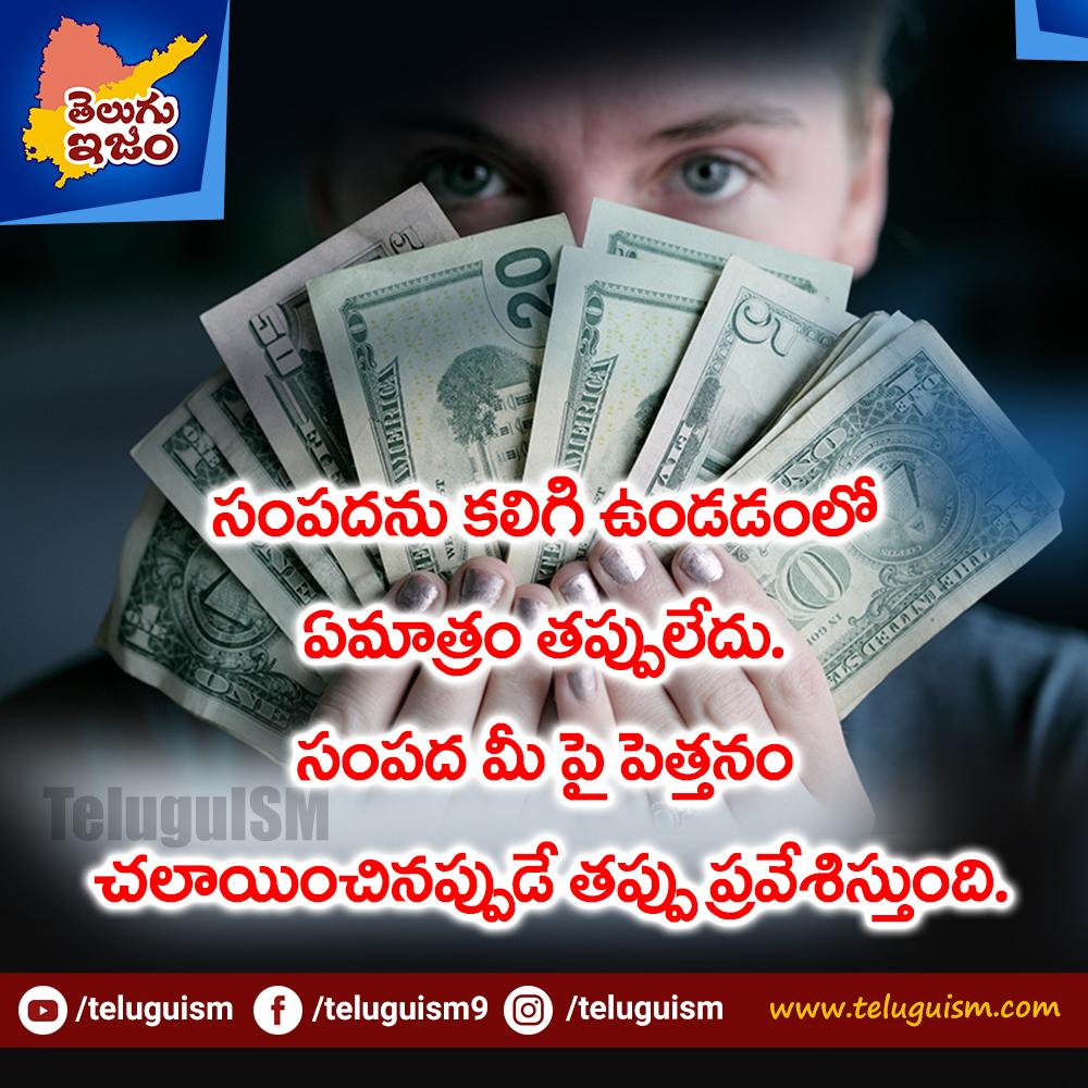 TeluguISM Motivational Quotes